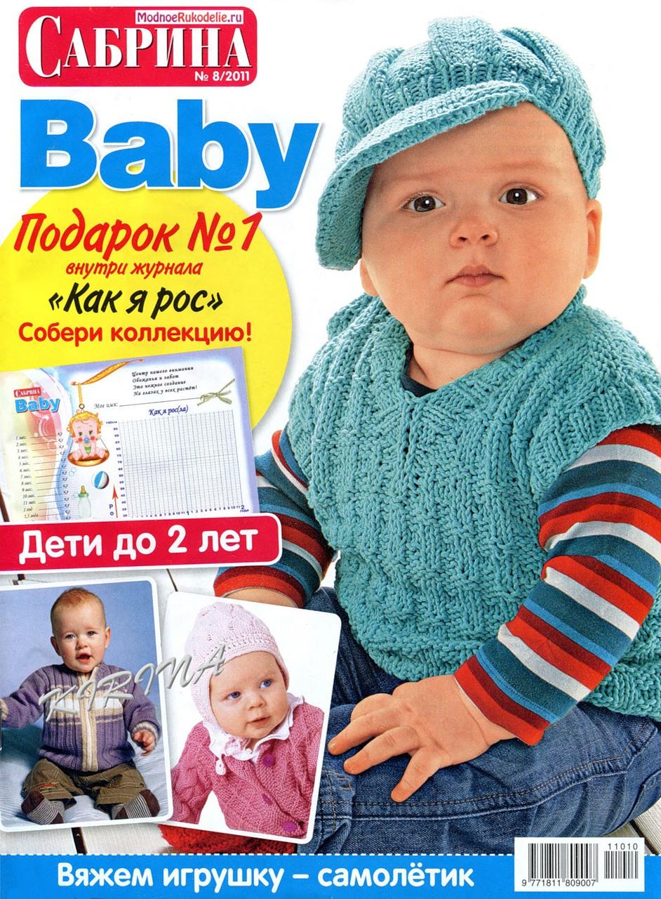Сабрина беби вязание на спицах для детей