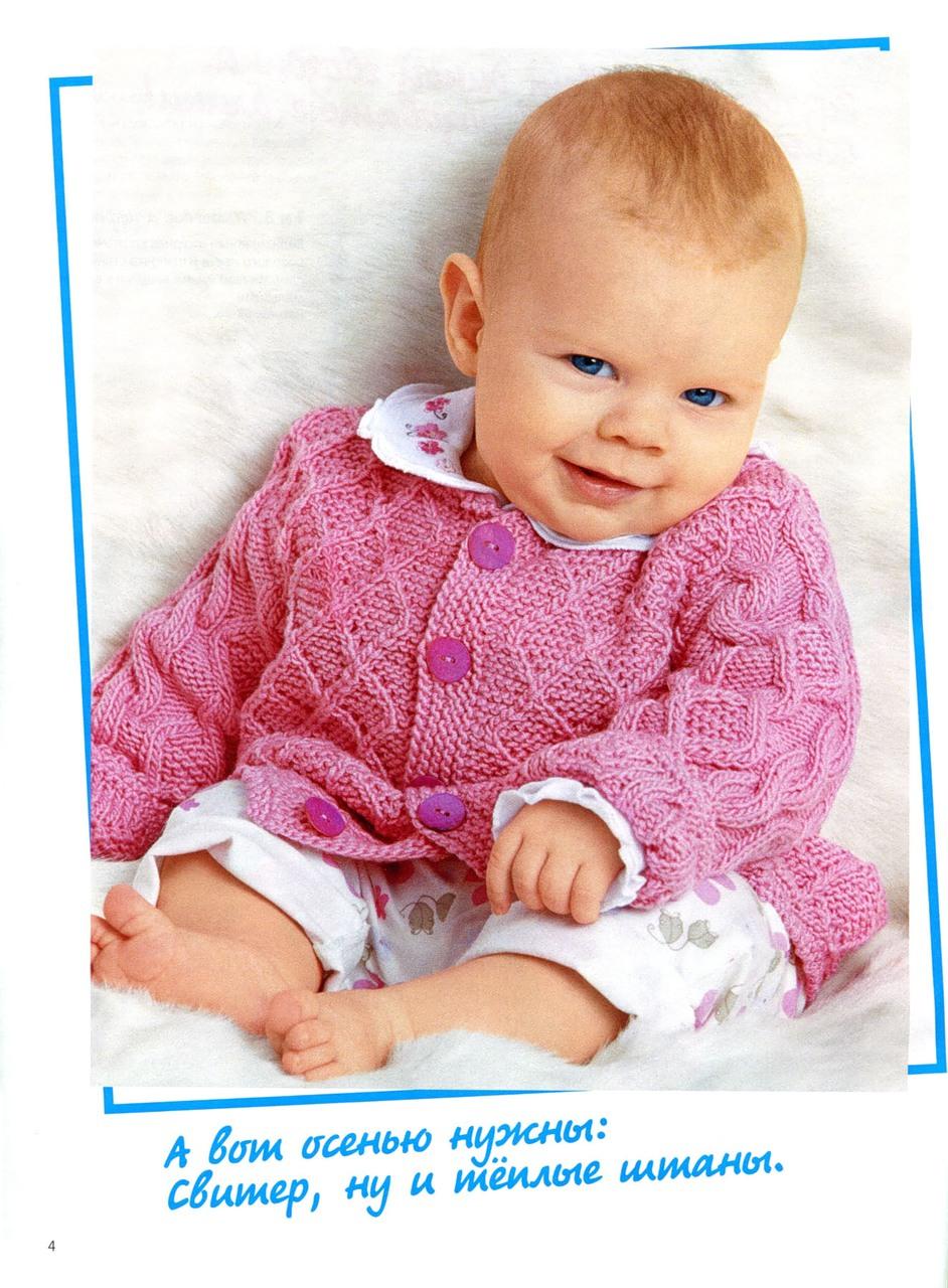 Вязание детям до 1 года спицами » Схемы с описанием
